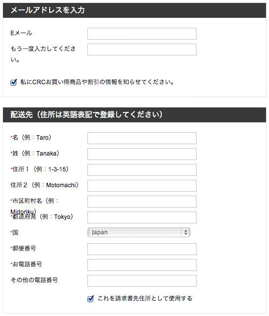 配送先の登録 | CRC